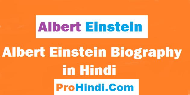 Albert Einstein Biography in Hindi
