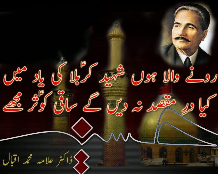 Shia Islamic Wallpapers With Quotes Poetry Romantic Amp Lovely Urdu Shayari Ghazals Baby