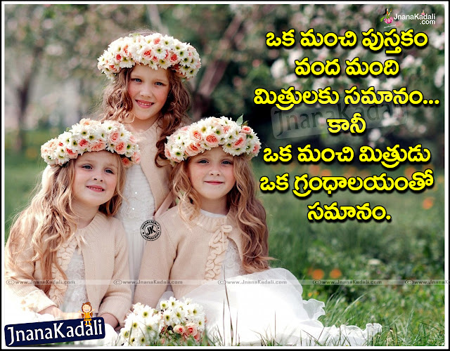 Heart touching telugu Friendship quotes,Friendship quotes in telugu with nice wallpapers,Best Telugu Friendship quotes sms messages,telugu prema kavitalu,Beautiful telugu Friendship quotes,Friendship telugu kavithalu