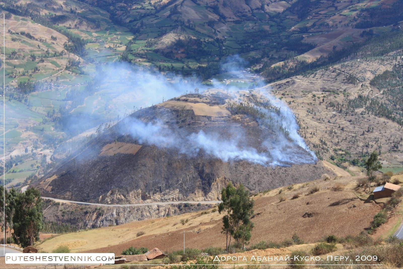 Пожар на горе в Перу