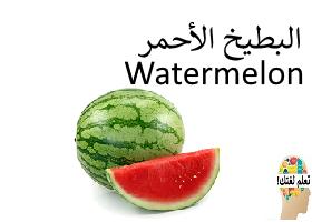 البطيخ الأحمر : Watermelon