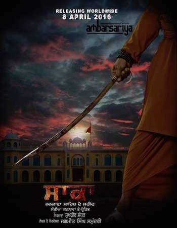 Poster Of Saka 2016 Punjabi 700MB pDVD XviD Free Download Watch Online