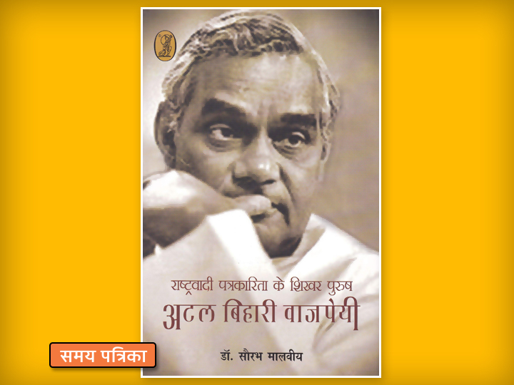 atal bihari book in hindi