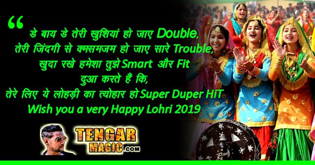 Happy Lohri Wishes 2019 | बिना भेजे रह नहीं पाओगे Lohri के ये प्यारे प्यारे Whatsapp Status, SMS और Messages