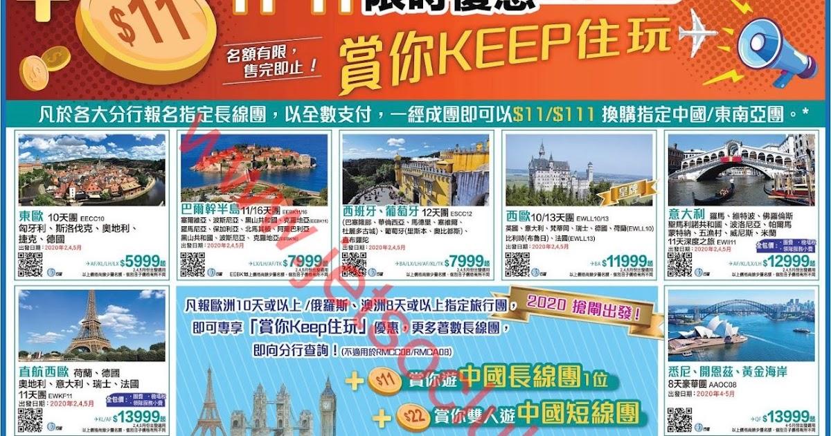 美麗華旅遊:11.11限時優惠(8-11/11) ( Jetso Club 著數俱樂部 )
