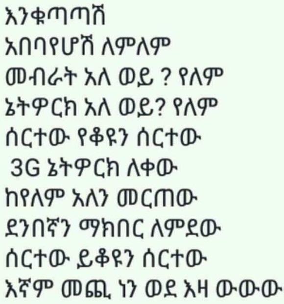 Funny Ethiopian Amharic Jokes አስቂኝ የአማርኛ ቀልዶች ቀልድ