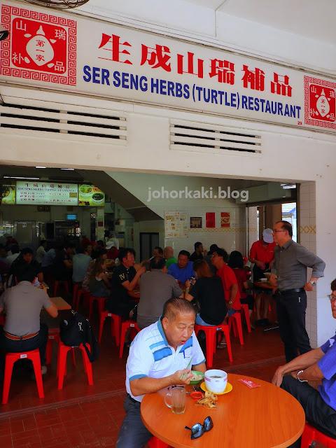 Ser-Seng-Geylang-Turtle-Soup-生成山瑞補品