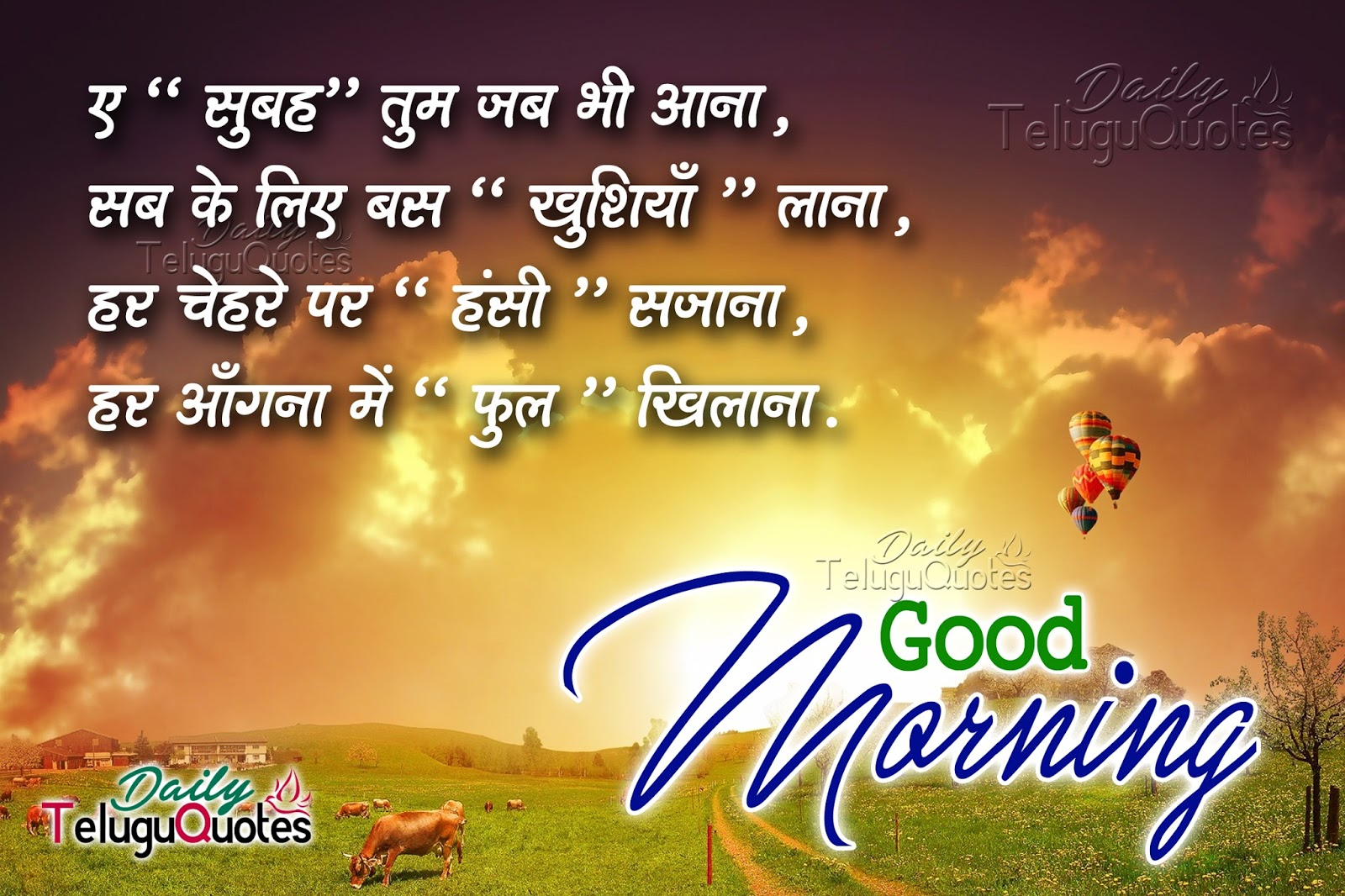 Good Morning Quotes For Facebook Good Morning Hindi Shayari Fb Pics And Quotes Hd Images