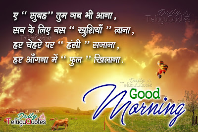 good-morning-hindi-quotes-greetings-wishes-sms-messages-pictures-wallpapers