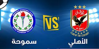 شاهد مباراة الاهلى وسموحة بث مباشر الاثنين 1-8-2016 |ربع نهائى كاس مصر