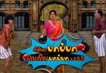cinekolly Kalyana Parisu 15 04 2014 | Sun Tv Serial