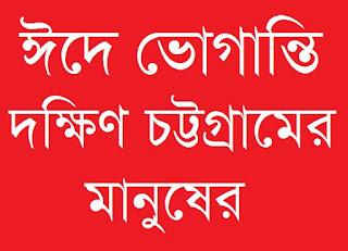 Voice of Patiya