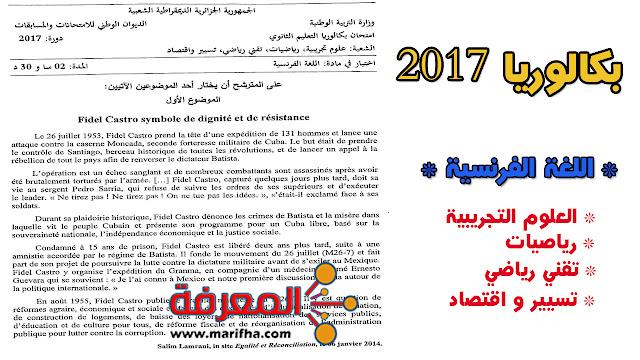 باك,بكالوريا,موضوع,تصحيح,اللغة العربية,2017,علوم تجريبية,