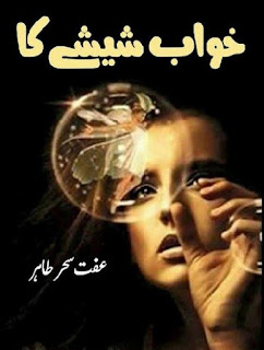 Khawab Sheeshe Ka by Effit Sehar Tahir