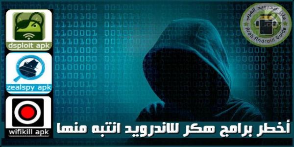 برامج خطيرة للاندرويد 3 برامج هكر وتجسس واختراق الهواتف 2019