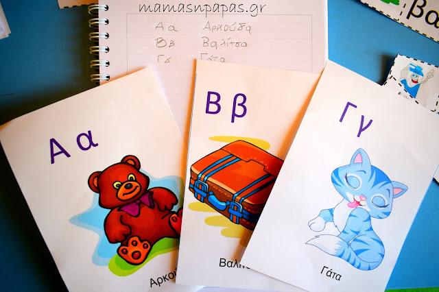 μαθαίνουμε την αλφάβητο