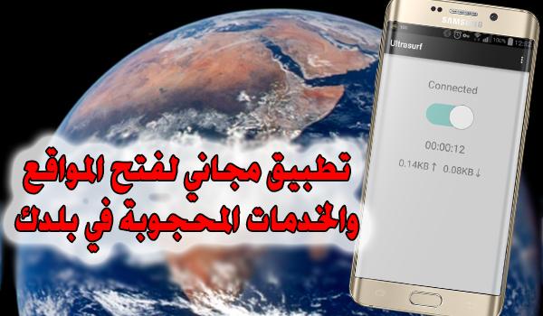 تطبيق Ultrasurf لفتح المواقع والتطبيقات المحجوبة في بلدك