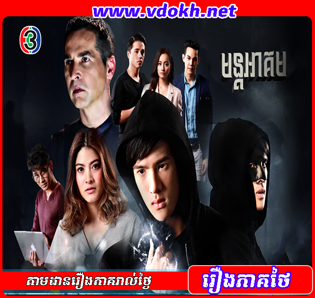 TV3 - Mun Akum
