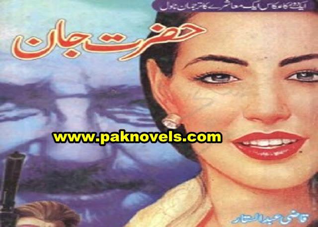Hazrat Jaan By Qazi Abdul Sattar