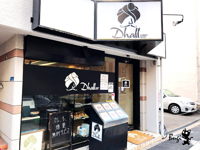 大阪美食/Dhall印度風日式咖哩飯 家常且平價 不知名的好滋味(近谷町四丁目站)