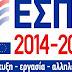 Nέο site του υπουργείου Οικονομίας για τα έργα του ΕΣΠΑ