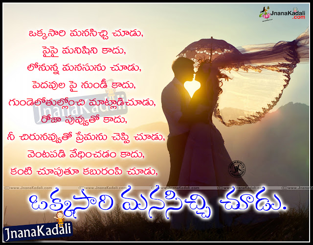 Here is True Love Expressing Quotes and messages in Telugu. Best Telugu Love Expressing Messages for Her or Girl Friend. Nice Love Expressing Quotes with HD Images in Telugu Language. True Love Expressing Quotations for Girl friend in Telugu. Love Expressing Messages for Wife in Telugu Font. Real Love Express Quotes and Quotations in Telugu. Best Love You Messages and Quotes with Images in Telugu.Telugu Wap. Telugu love expressing messages and quotes for Lover in Telugu.