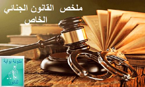 القانون الجنائي الخاص PDF ( ملخص شاامل و راائع للتفوق في الاختبارات)