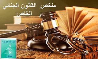 ملخص القانون الجنائي الخاص PDF لتفوق في الامتحانات و المباريات