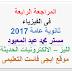 اقوى مراجعة نهائية فى الفيزياء للصف الثالث الثانوى 2017 مستر محمد عبد المعبود - المراجعة الرابعة