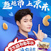170901 Planters Weibo Update with Lay