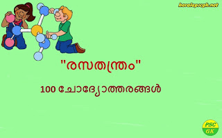 100 PSC question and answers in Malayalam about Chemistry