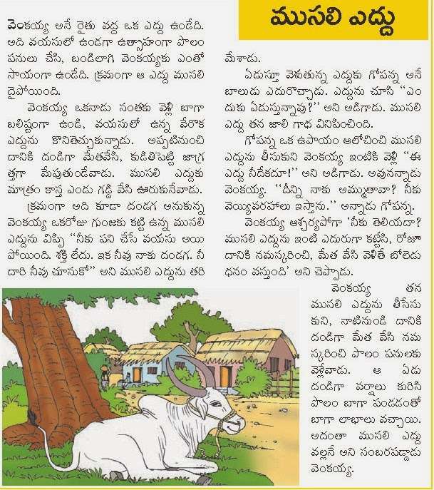 Panchatantra Book In Telugu Related Keywords & Suggestions
