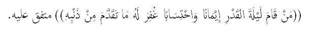 Keutamaan Malam Lailatul Qadar