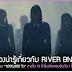 6 เรื่องน่ารู้เกี่ยวกับ RIVER BNK48