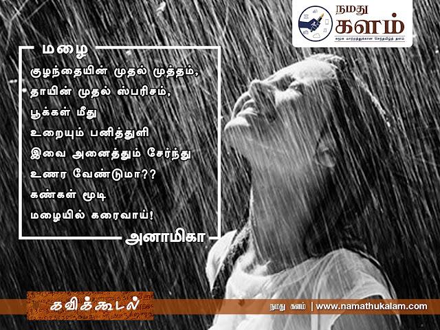 Rain Poetries
