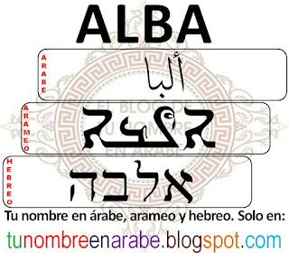 Alba en Hebreo para tatuajes