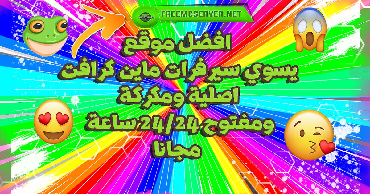 موقع حسابات ماين كرافت اصلية مجانا 2019