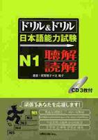 Drill & Drill N1 Choukai Dokkai  リル&ドリル日本語能力試験 N1 聴解・読解