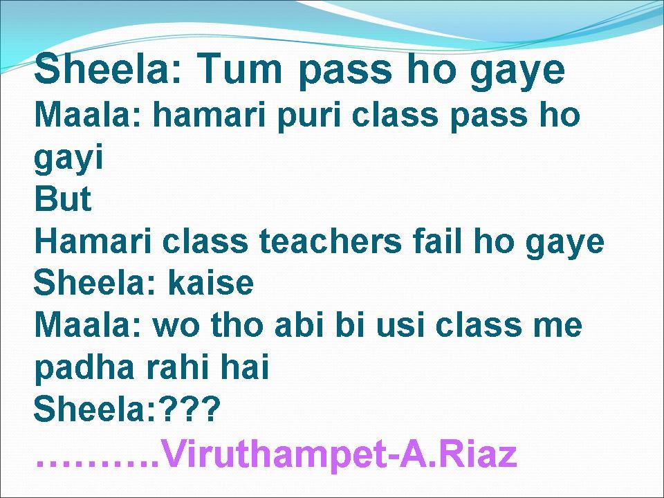 hindi-shayari-4u2: Teachers fail Hogaye, English me kiya