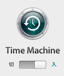 Time Machineの環境設定