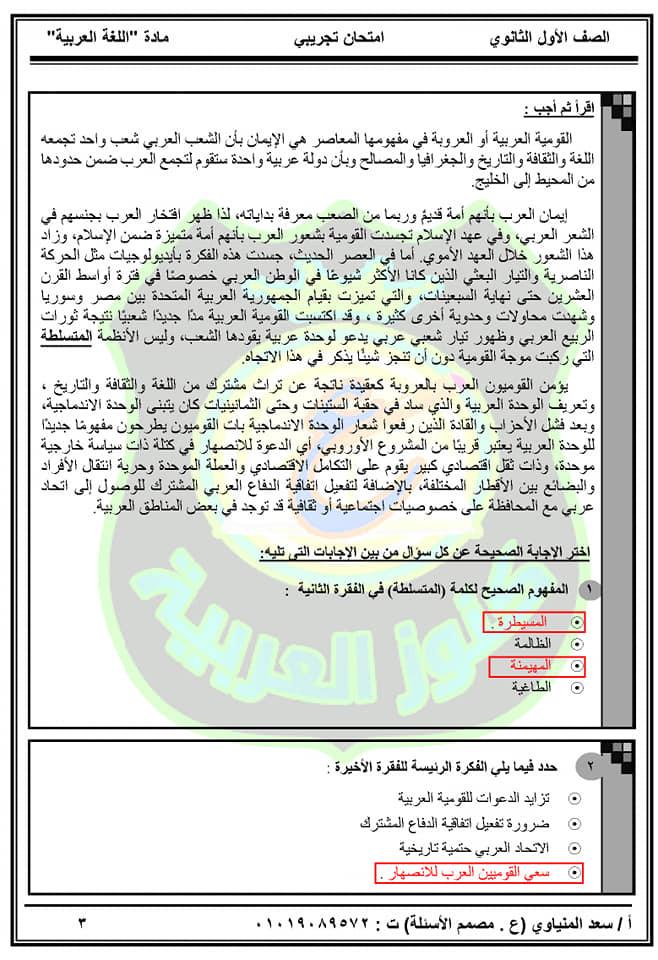 امتحان اللغة العربية للصف الاول الثانوي ترم ثاني 2019 3