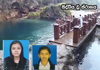 Two Sri Lankan girls in Oman drown while taking a selfie