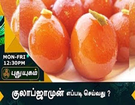 Azhaikalam Samaikalam 22-07-2017 Puthuyugam Tv
