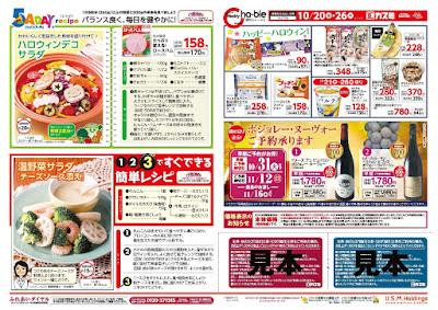 【PR】フードスクエア/越谷ツインシティ店のチラシ10月20日号