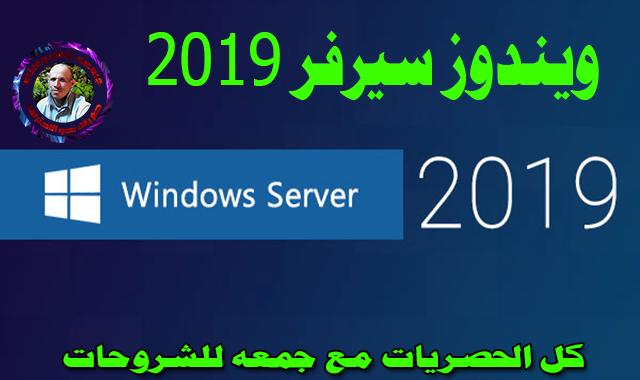 ويندوز سيرفر 2019 | Windows Server AIO | بتحديثات مارس