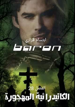 رواية البارون الفصل 27