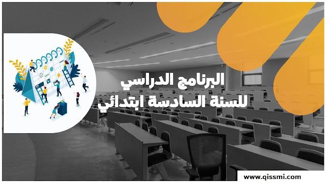 التوزيع السنوي لمادة اللغة العربية للسنة السادسة ابتدائي وفق المنهاج المنقح 2020-2021
