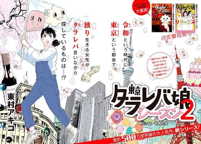 Tokyo Tarareba Musume Season 2 começa na Kiss