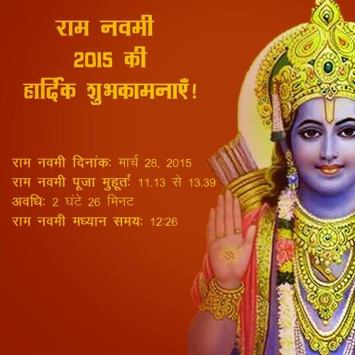 Ram Navami par janiye Bhagwan Ram ki zindagi ki anjani batain.