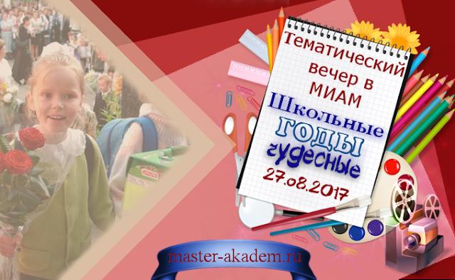 """приглашение блог Ирины Горячевой """"Ступени совершенствования"""""""